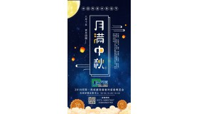 冷博会组委会全体成员祝大家中秋节快乐
