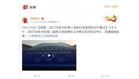 直播:2017河南·民权第三届制冷装备博览会开幕式